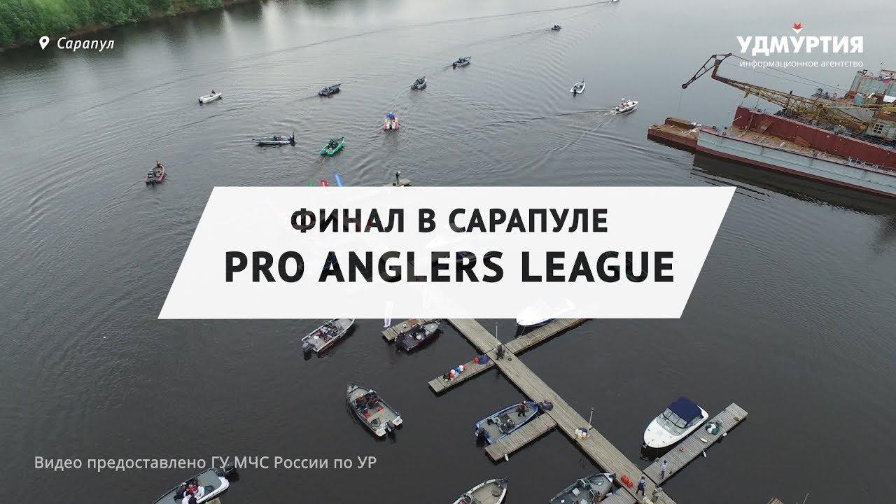 Рыболовный турнир Pro Anglers League в Сарапуле: финал
