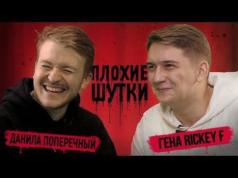 ТУР: https://standuptour.ru - - - - - - Канал Гены: https://www.youtube.com/channel/UCl6TBk9dGs312sX5n7N2DSg Шикарнейшая озвучка: Петр Гланц - - - - -...