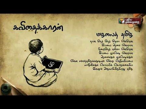 Inspirational-poem-Kavidhai--Ner-Ner-Theneer-11-04-2016