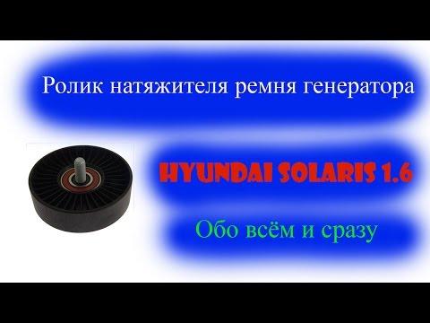 Ремень генератора hyundai solaris фото