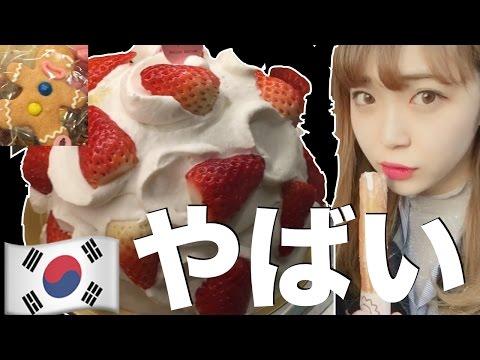 まじかわいいおいしいケーキ食べた【韓国・ホンデ】