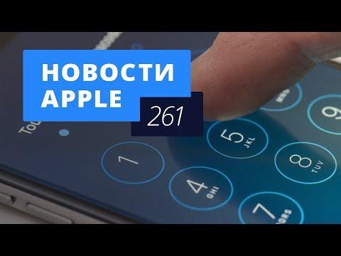 Новости Apple, 261 выпуск: защита iPhone от взлома и Apple Watch без физических клавиш