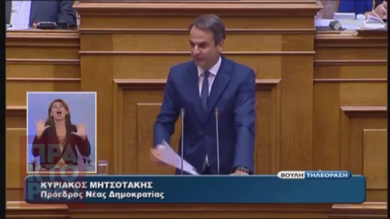 Κυρ. Μητσοτάκης: Δεν αξίζει στη χώρα να είσαστε εσείς πρωθυπουργός