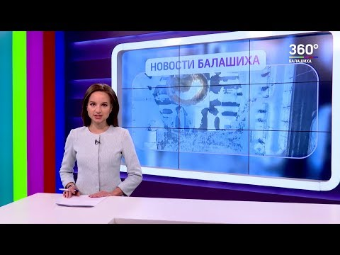 НОВОСТИ 360 БАЛАШИХА 24.01.2018