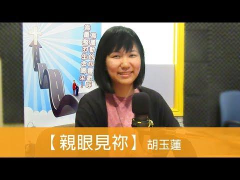 電台見證 胡玉蓮 (親眼見祢) (11/11/2018 多倫多播放)