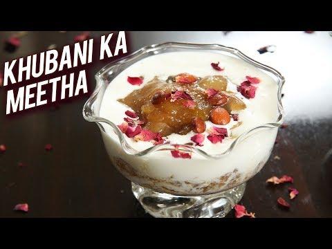 Khubani Ka Meetha Recipe – Iftar Special Recipe – Special Hyderabadi Qubani Ka Meetha – Ruchi