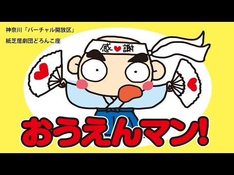 神奈川「バーチャル開放区」紙芝居劇団どろんこ座 おうえんマン!の画像