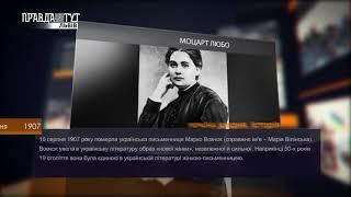 Україна щодня. Історія – 10 серпня