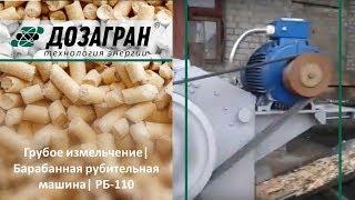 Видео Барабанные рубительные машины, РБ