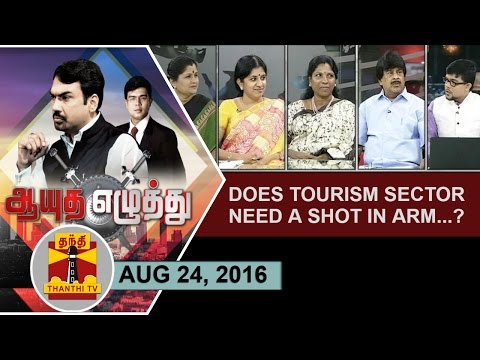 -24-08-2016-Ayutha-Ezhuthu-Does-Tourism-Sector-need-a-shot-in-arm--Thanthi-TV