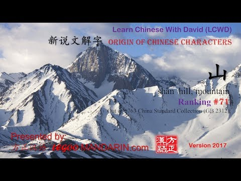 Origin of Chinese Characters - 0071 山 shān hill, mountain - Learn Chinese with Flash Cards