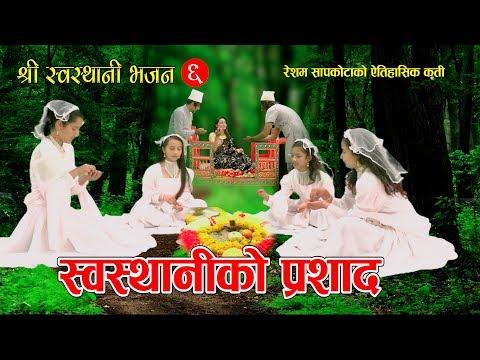 (श्री स्वस्थानी भजन ६  || स्वस्थानीकाे प्रशाद || New Nepali Bhajan 2074...12 min.)