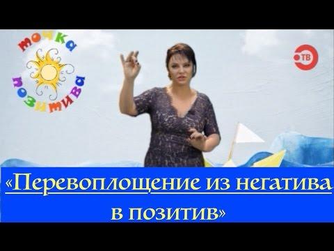 """Наталья Толстая  - """"Перевоплощение из негатива в позитив"""""""