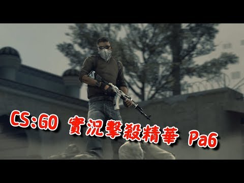 Counter-Strike Global Offensive 實況擊殺精華 Pa7