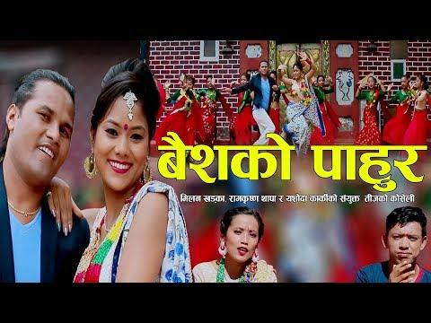 (बैशको पाहुर || New Nepali Teej Song 2075, 2018 || Milan Khadka , Ramkrishna Thapa & Yeshoda Karki - Duration: 5 minutes, 44 seconds.)