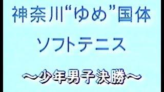 Video 平成10年度(1998年) 国民総合体育大会 ソフトテニス 少年男子 決勝(神奈川ゆめ国体) MP3, 3GP, MP4, WEBM, AVI, FLV Januari 2019