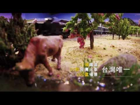 哈瑪星台灣鐵道館-農村篇