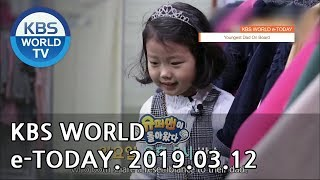 KBS WORLD e-TODAY [ENG/2019.03.12]