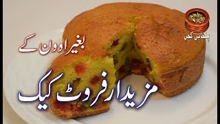 Without Oven Fruit Cake, Fruit Cake Without Oven, بغیر اوون کے فروٹ کیک  (Punjabi Kitchen)