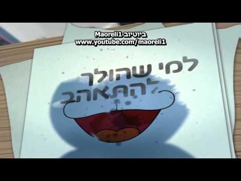 פרקים חדשים - הפרומו שודר ב26.12.2013, תהנו !