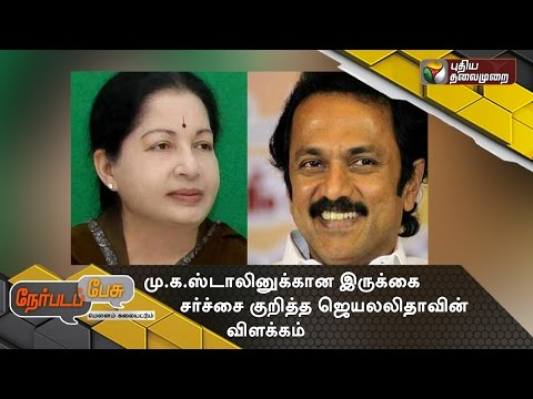 Nerpada-Pesu-Jayalalithaa-clarifies-on-seating-for-Stalin-in-swearing-in-ceremony-24-05-2016