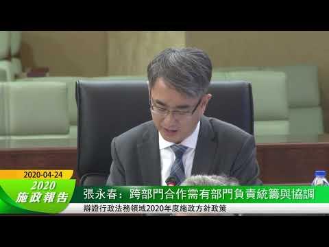 張永春:跨部門合作需有部門負責統 ...