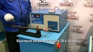Нагреватель индукционный HD-25kW для худож. ковки BlackSmith