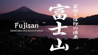絶景 富士山 芸術と信仰の源泉 - FUJISAN Sacred place and source of artistic