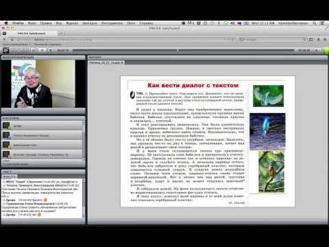 Современные подходыкизучению русского языка и обучению речи на основе обновлённогоУМК В.В.Бабайцевой