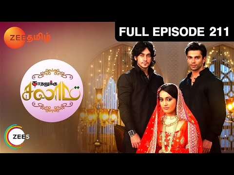 Kaadhalukku Salam - Episode 211 - August 19, 2014