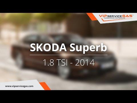 Skoda superb 1.8 tsi 2014 снимок