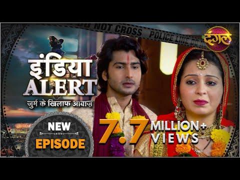 #India #Alert | New Episode 439 | Pyar Mein Dhokha / प्यार में धोखा | Dangal TV Channel