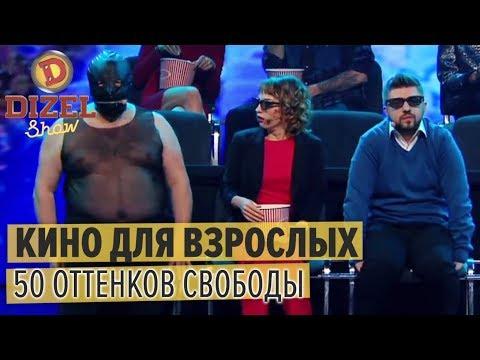 50 оттенков серого: муж и жена в кинотеатре – Дизель Шоу 2018 | ЮМОР IСТV - DomaVideo.Ru