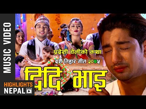 (Didi Bhai - New Nepali Dashain Tihar Song 2018/2075 | Lokendra GM, Gobinda Oli & Sushma Tamang - Duration: 10 minutes.)