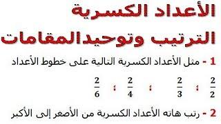 الرياضيات السادسة إبتدائي - الأعداد الكسرية الترتيب وتوحيد المقامات تمرين 3