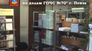 "МБОУ ""Кадетская школа по делам ГОЧС №70"" г. Пенза"