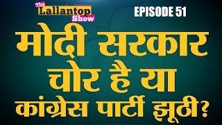 Video Rafale Deal पर सच बताएं, बहाने न बनाएं Narendra Modi | Rahul Gandhi | Lallantop Show | 24 Sept MP3, 3GP, MP4, WEBM, AVI, FLV Oktober 2018
