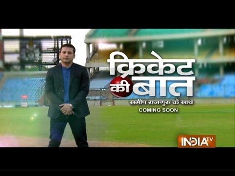 Cricket Ki Baat with Samip Rajguru (Promo)