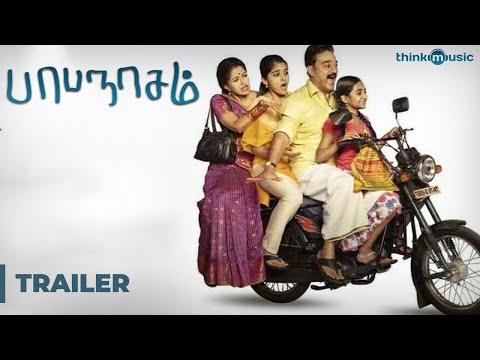 Papanasam Official Theatrical Trailer 1 | Kamal Haasan | Gautami | Jeethu Joseph | Ghibran