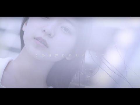 転校少女歌撃団/「この世界にサヨナラして」Music Video