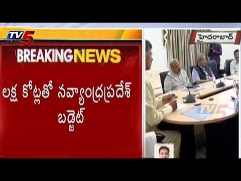 AP Budget 2014 | AP Budget Preparations : TV5 News