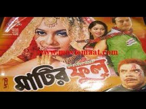 Bangla Movie Matir Full HD 2014