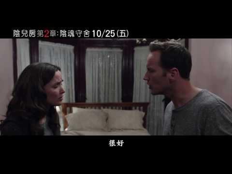 《陰兒房第2章: 陰魂守舍》電影預告3