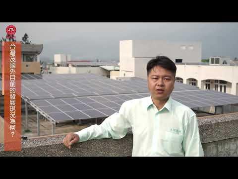 再生能源產業介紹