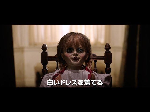 怖すぎ注意…『アナベル 死霊人形の誕生』予告編