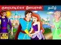 குறைபாடில்லா இளவரசன்   Flawless Prince Story in Tamil   Tamil Fairy Tales
