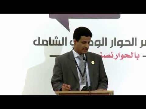 كلمة باسم الكسادي | 23 مارس | مؤتمر الحوار الوطني الشامل
