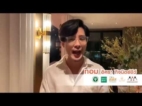 """ทอม อิศรา กิจนิตย์ชีว์ - ชวน อยู่บ้าน หยุดเชื้อ เพื่อชาติ """"อยู่บ้าน หยุดเชื้อ เพื่อชาติ""""  #สัญญาว่าจะอยู่บ้าน #คนไทยรับผิดชอบส่วนตัวเพื่อส่วนรวม #ไทยรู้สู้โควิด #สสส."""