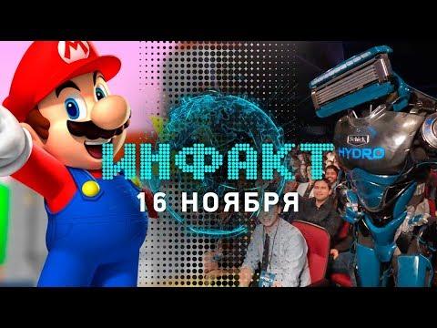Инфакт от 16.11.2017 [игровые новости] — экранизация Mario, Sky, Trüberbrook, The Game Awards 2017… (видео)