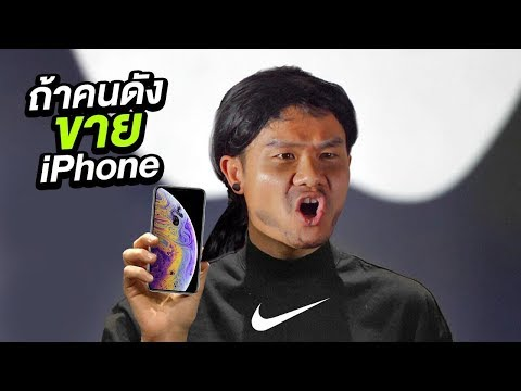 ถ้าคนดังมาขาย iPhone XS | Bie The Ska